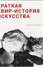 Алекс Пилчер - Краткая квир-история искусства