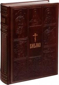 - Библия. Книги Священного Писания Ветхого и Нового Завета