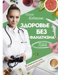 Кобякова Ольга Сергеевна - Здоровье без фанатизма: 36 часов в сутках