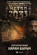 Сергей Антонов - Метро 2033: Харам Бурум
