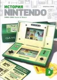 Флоран Горж - История Nintendo 1980-1991. Книга 2: Game&Watch