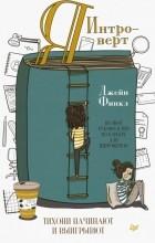 Джейн Финкл - Я - интроверт. Тихони начинают и выигрывают