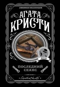 Агата Кристи - Последний сеанс (сборник)