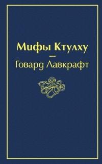 Говард Филлипс Лавкрафт - Мифы Ктулху (сборник)