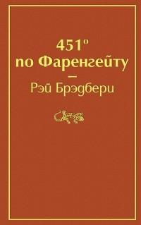 Рэй Брэдбери - 451' по Фаренгейту