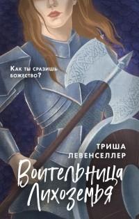 Триша Левенселлер - Воительница Лихоземья