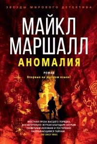 Майкл Маршалл - Аномалия