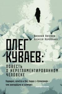 - Олег Куваев: повесть о нерегламентированном человеке