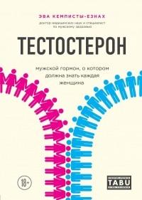 Эва Кемписты-Езнах - Тестостерон. Мужской гормон, о котором должна знать каждая женщина