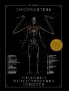 Эрик Б. Хадспет - Воскреситель, или Анатомия фантастических существ: Утерянный труд доктора Спенсера Блэка