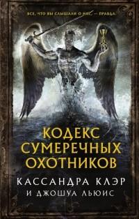 - Кодекс Сумеречных охотников