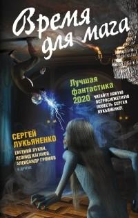 - Время для мага. Лучшая фантастика 2020 (сборник)