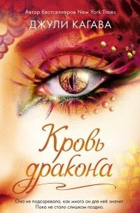 Джули Кагава - Кровь дракона