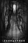 Аноним - Слендермен