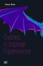 Ольга Фикс - Сказка о городе Горечанске