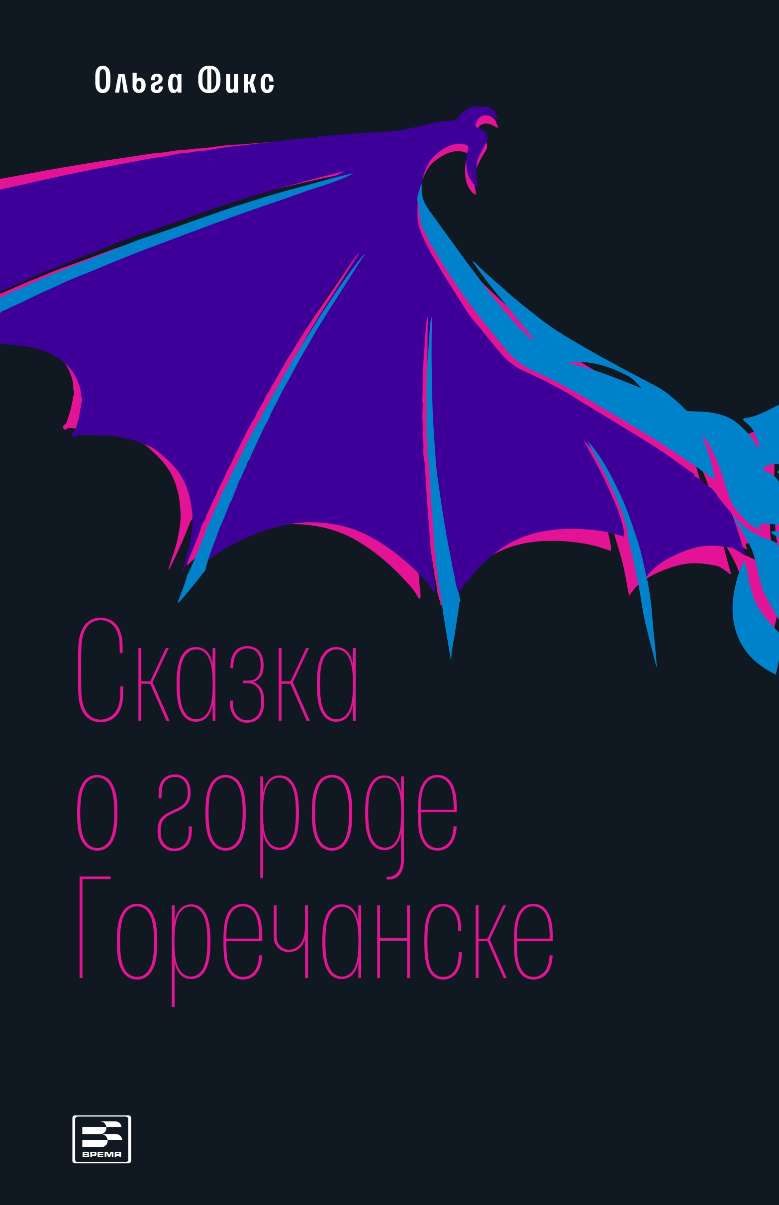 Olga_Fiks__Skazka_o_gorode_Gorechanske.j