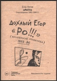 Егор Летов - Ро!!! Стихотворения 1983-1986 гг.