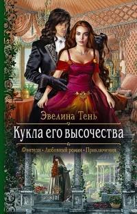 Эвелина Тень - Кукла его высочества
