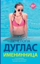 Пенелопа Дуглас - Именинница