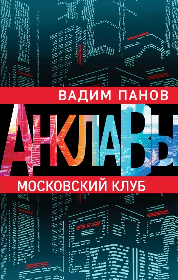 Московский клуб. Вадим Панов