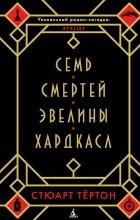 Стюарт Тёртон - Семь смертей Эвелины Хардкасл