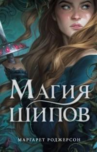 Маргарет Роджерсон - Магия шипов