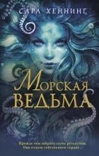Сара Хеннинг - Морская ведьма