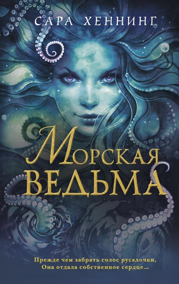 «Морская ведьма» Сара Хеннинг