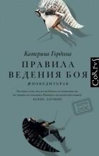 Катерина Гордеева - Правила ведения боя