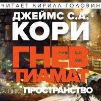 Джеймс Кори - Гнев Тиамат