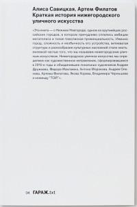 - Краткая история нижегородского уличного искусства