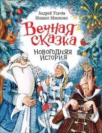 Андрей Усачёв - Вечная сказка. Новогодняя история.