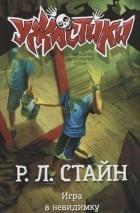 Роберт Стайн - Игра в невидимку