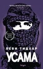 Леви Тидхар - Усама