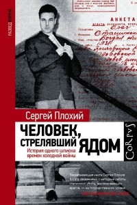 Сергей Плохий - Человек, стрелявший ядом