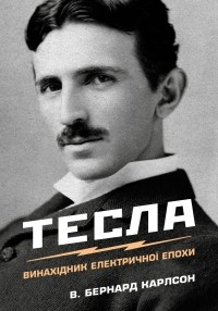В. Бернард Карлосон - Тесла. Винахідник електричної епохи