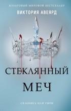 Виктория Авеярд - Стеклянный меч