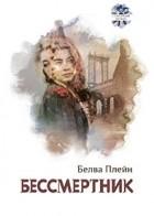 Белва Плейн - Бессмертник
