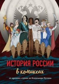 Без автора - История России в комиксах. От древних славян до Владимира Путина