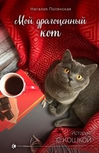 Наталия Полянская - Мой драгоценный кот