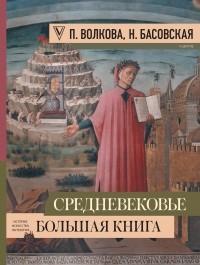 - Средневековье: большая книга истории, искусства, литературы