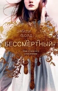 Эмили Болд - Бессмертный