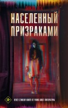 Даниэль Вега - Населенный призраками