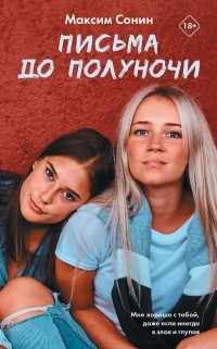 Максим Сонин - Письма до полуночи