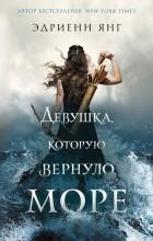 Эдриенн Янг - Девушка, которую вернуло море