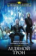 Ирина Эльба, Татьяна Осинская - Ледяной трон