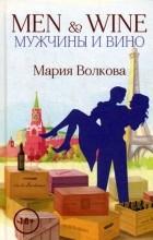 Мария Волкова - Men & Wine. Мужчины и вино