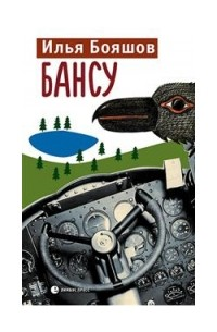 Илья Бояшов - Бансу