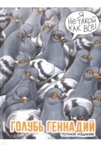 Koro - Голубь Геннадий. Полное издание