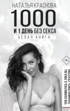 Наталья Краснова - 1000 и 1 день без секса. Чем занималась я, пока вы занимались сексом. Белая книга
